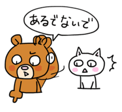 the Tokushima dialect sticker sticker #763567
