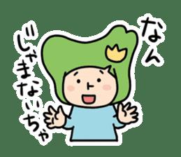 Toyama no Mako-chan / The second verse sticker #763753