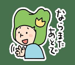 Toyama no Mako-chan / The second verse sticker #763767