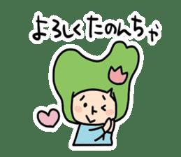 Toyama no Mako-chan / The second verse sticker #763780
