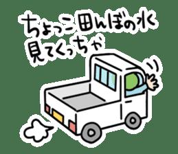 Toyama no Mako-chan / The second verse sticker #763782