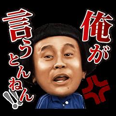 สติ๊กเกอร์ไลน์ Gaki No Tsukai Ya Arahende 5 พูดได้ด้วย!