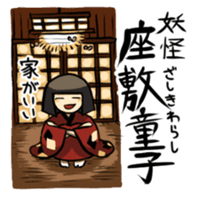Japanese Youkai sticker #778041