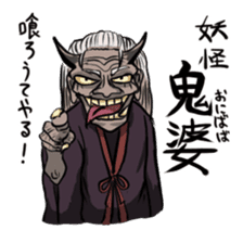 Japanese Youkai sticker #778045