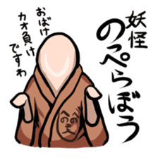Japanese Youkai sticker #778054