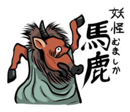 Japanese Youkai sticker #778058
