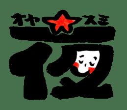 Tanaka Taisan Emoji Japanese Style sticker #779093