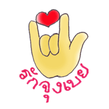 Thai Teen Word : Version 01 sticker #786831