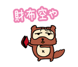 Useless Raccoon Dog 3 sticker #786904