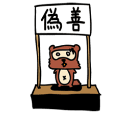 Useless Raccoon Dog 3 sticker #786905