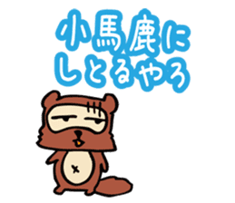 Useless Raccoon Dog 3 sticker #786913