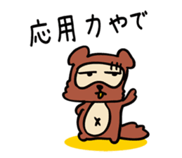 Useless Raccoon Dog 3 sticker #786915