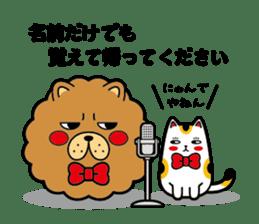 "Osaka institution""Chow Chow chaun chau?"" sticker #788948"
