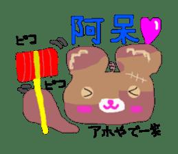 Inconsistent Bear sticker #802541