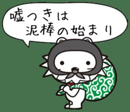 Japanese Proverb Sticker! sticker #802581