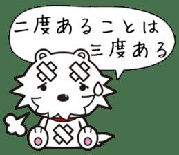 Japanese Proverb Sticker! sticker #802586