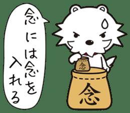 Japanese Proverb Sticker! sticker #802588