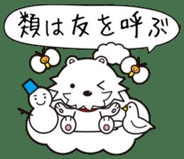 Japanese Proverb Sticker! sticker #802596