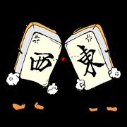 สติ๊กเกอร์ไลน์ Funny Mah jongg tiles