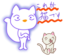 I am not a cat. (wagahaiwa nekodewanai) sticker #808878
