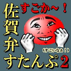 Saga dialect Sticker 2