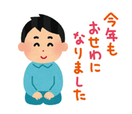 Happy New Year (Man Version) sticker #812836
