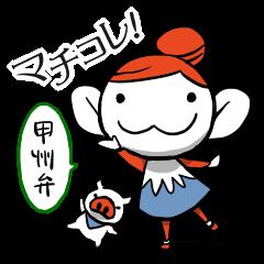 Machikore! Machiko's Koshu dialect