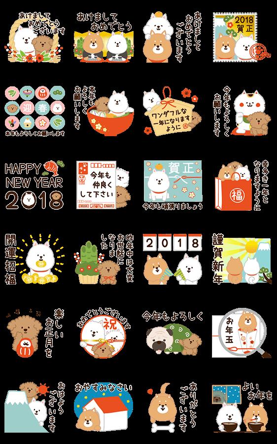 สติ๊กเกอร์ไลน์ สวัสดีปีใหม่ 2018☆ดุ๊กดิ๊กๆ