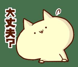 """My name is """"NEKO""""3 sticker #843767"""