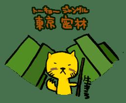 Mita-Cat3 sticker #845026