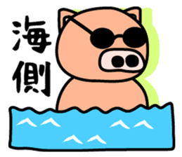 Pig of the words of Kobe sticker #851243
