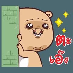 หมีจัง5