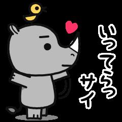 Funny Rhino