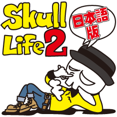 Skull life 2 Japanese version