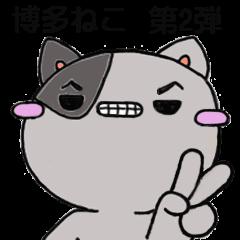 Cat Hakata second edition