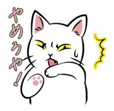 The cat of a fearful face sticker #886444