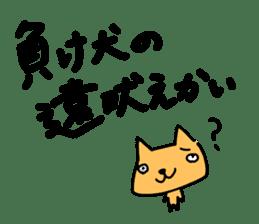 Annoying Dog and Cat sticker #887443
