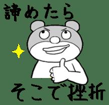 Zasetsukun sticker #913184