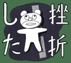 Zasetsukun sticker #913191