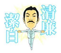 Mr.FIGURE, the enthusiastic business man sticker #918056