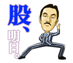 Mr.FIGURE, the enthusiastic business man sticker #918073