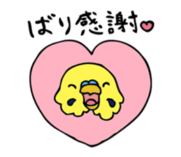 Japanese dialect bird sticker #919134