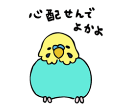 Japanese dialect bird sticker #919136