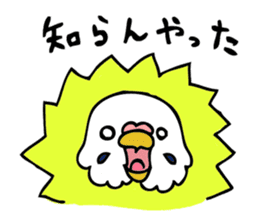 Japanese dialect bird sticker #919139