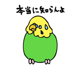 Japanese dialect bird sticker #919142