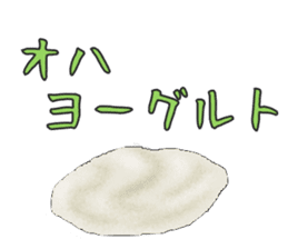 The Sticker of Japanese food sticker #921407