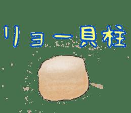The Sticker of Japanese food sticker #921417