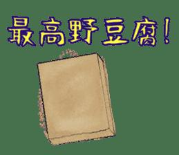 The Sticker of Japanese food sticker #921434