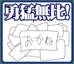 KayuitokoroniTETAKADOkun sticker #924965