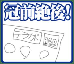 KayuitokoroniTETAKADOkun sticker #924972